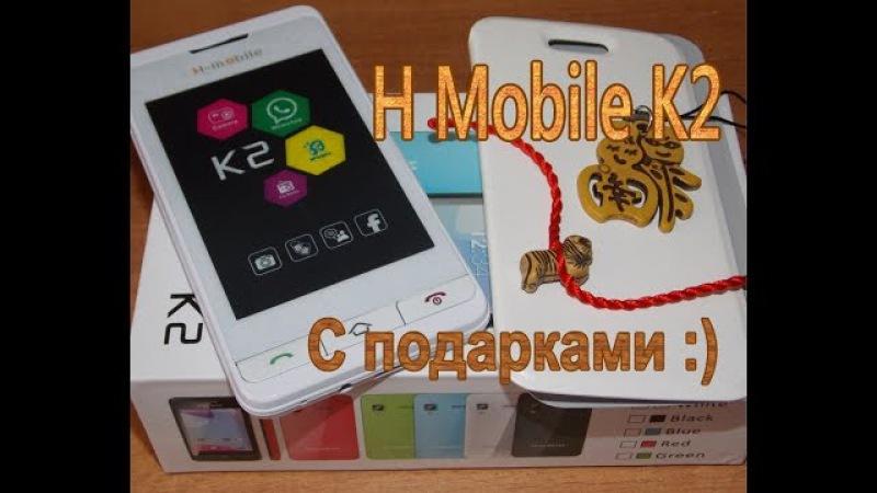 Телефон H Mobile K2 за 27$ - Посылка №10