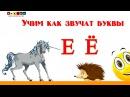 Алфавит русский Учим Буквы и Звуки с Кругляшиком - Буква Е И Ё