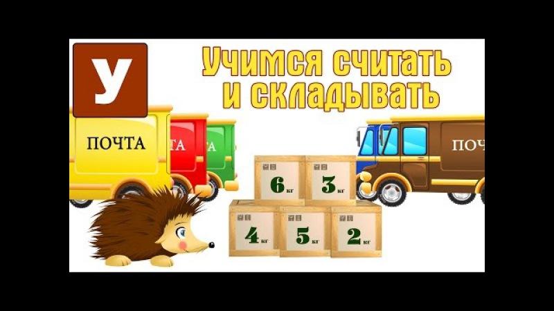 Развивающий мультфильм для детей: Ёжик Жека учится считать и складывать числа.
