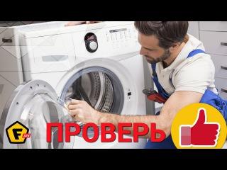 СТИРАЛКА ПАХНЕТ? ✔ Как избавиться от плесени в стиральной машине ✔ Как очистить...