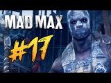 Mad Max (Безумный Макс) - Сложный Босс! #17