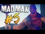 Mad Max (Безумный Макс) - Битва с Боссом! #5
