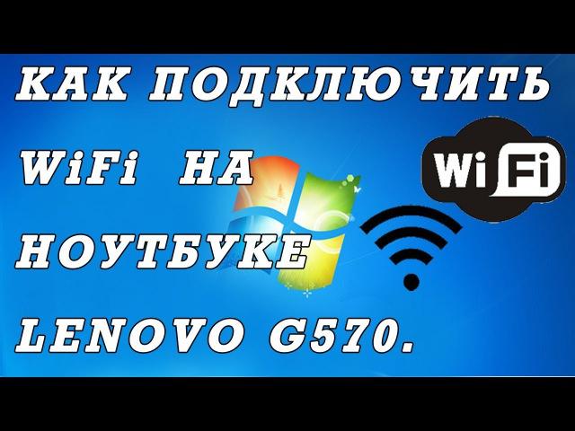 Как подключить вай фай на ноутбуке Lenovo G570, Z570. Секретный переключатель.