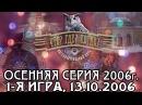Что Где Когда Осенняя серия 2006г., 1-я игра от 13.10.2006 интеллектуальная игра