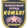 """Поисковый отряд """"КОМБАТ"""" Духовщина"""