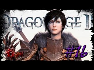 Let's Play Dragon Age 2 #16 ► Блудный сын ◄ [ Девичье прохождение ]