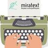 Биржа копирайтеров — Miratext