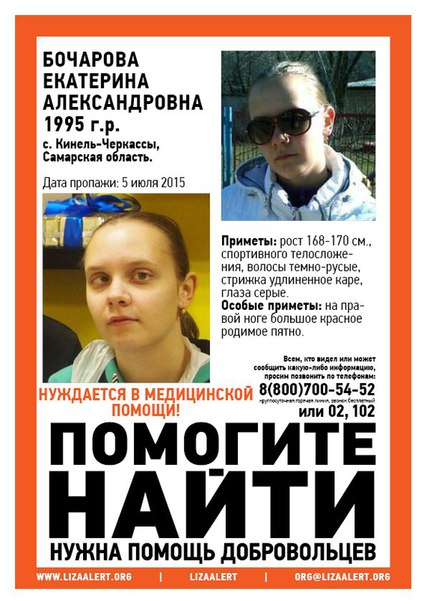 продолжается  Бочарова Екатерина Александровна 6.09.1995 г.р. пропала