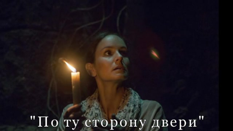 По ту сторону двери 2016 Gj ne cnjhjye ldthb 2016 The Other Side of the Door 2016