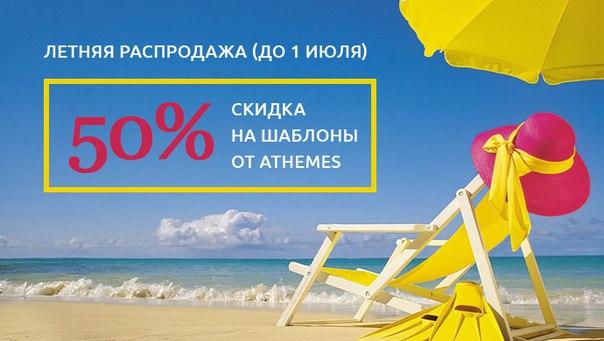Летняя #распродажа шаблонов для #uCoz от ATHEMES! Успей купить #шаблон за полцен...