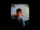«С моей стены» под музыку Вера Брежнева - Дом(OST