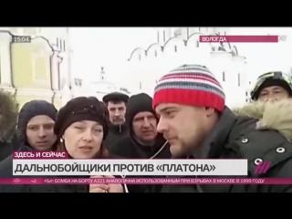 """В Вологде дальнобойщики выступили против """"Платона"""""""