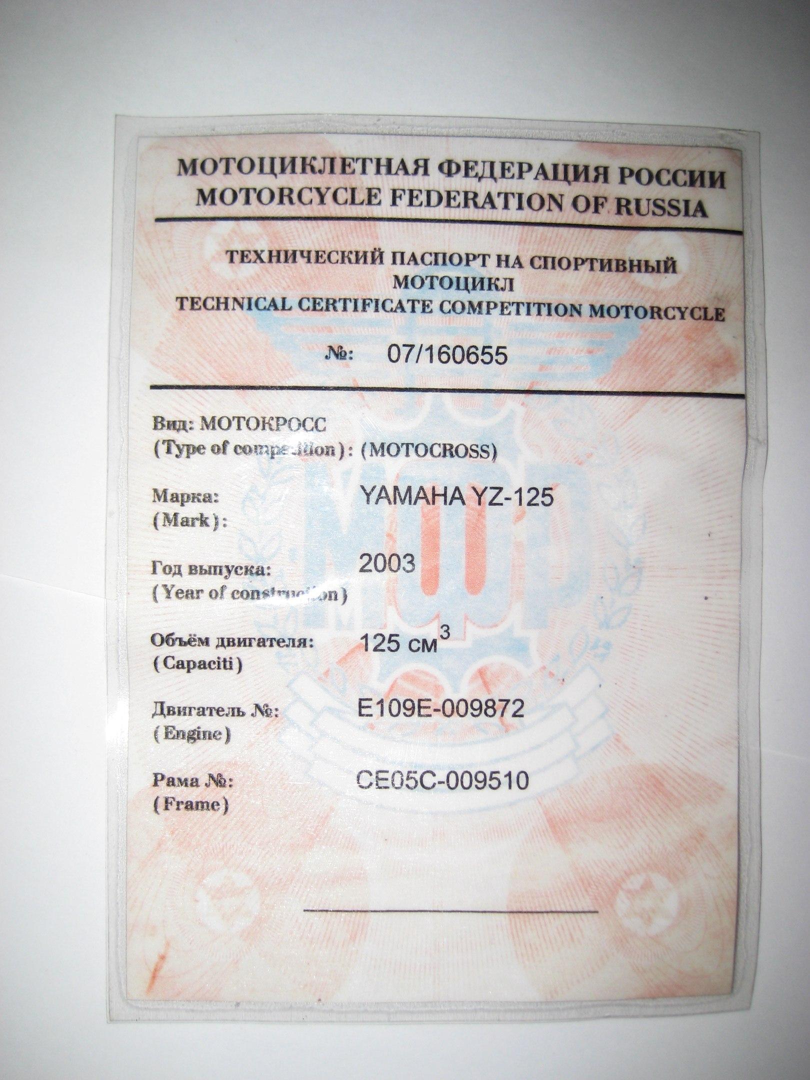 технический паспорт ваз 2110