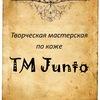 Авторские изделия из кожи TM Junto