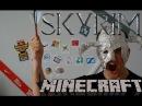 Скайрим или Майнкрафт?(!!ВНИМАНИЕ СПОЙЛЕРЫ!!) Сравнение