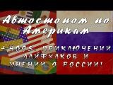 """Смешной трейлер полезного автостоп реалити-сериала """"Две Америки, а Россия одна""""."""