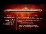 Дф Оружие Победы - Подводная лодка Катюша