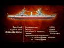 Д/ф «Оружие Победы» - Линейные корабли