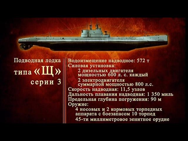 Д/ф «Оружие Победы» - Подводная лодка «Щука»