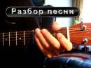 Тимур Муцураев - Милые зеленые глаза Тональность Am Песни под гитару
