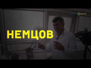 Немцов. Мечта, которую нельзя убить
