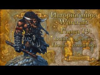 [WarCraft] История мира Warcraft. Глава 19: Война древних. Новые союзники.