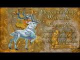 WarCraft История мира Warcraft. Глава 22 Война древних. Духи Калимдора и план Иллидана.