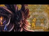 WarCraft История мира Warcraft. Глава 16 Война древних. Душа демона.