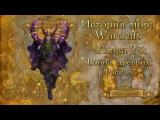 WarCraft История мира Warcraft. Глава 23 Война древних. Раскол.