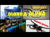 мопед ALPHA / ремонт / замена руля
