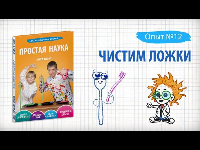 Книга 2 / Опыт 12 - Чистим ложки / Домашняя химия