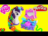 My Little Pony Rarity Play Doh Playset