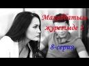 Махаббатым Журегимде 8 серия