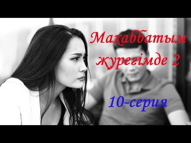 Махаббатым жүрегімде 2 | 10 серия