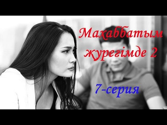 Махаббатым жүрегімде 2 | 7 серия