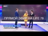 Отрывок из телепередачи на Life 78