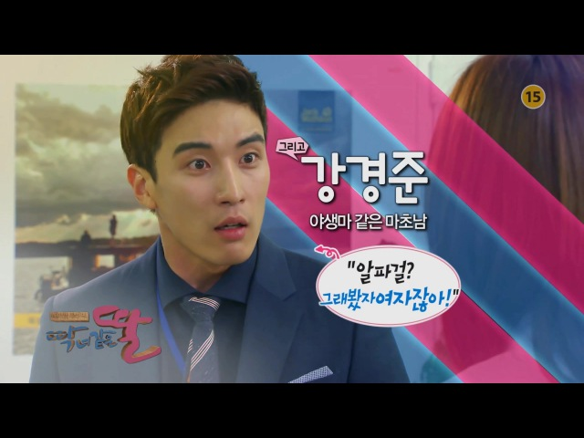 [Teaser] A Daughter Just Like You Teaser On Air May 18th 딱 너 같은 딸 세 번째 티져! 5월 18일 첫 방송 20150518