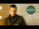 Иракли - Осень (Клип 2012)