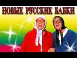 Баба Яга Новые Русские бабки