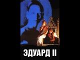 «Эдвард II» (Edward II, 1991) смотреть онлайн в хорошем качестве