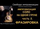 Импровизация Соло на Одной Струне гитары. Фразировка и Мелодика соло на одной струне