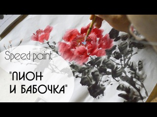 Как нарисовать пион на рисовой бумаге. Уроки рисования с Александром Журавлевым.