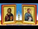 Молитва от беснования для защиты от врагов и от недугов