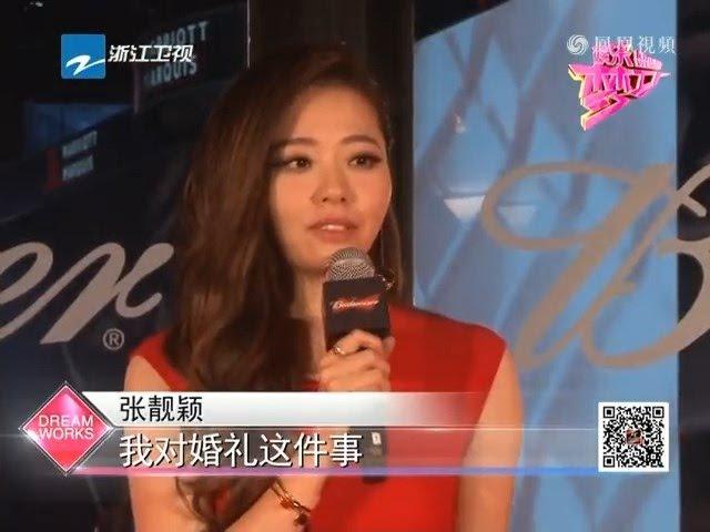 張靚穎專訪:婚禮男友說了算 浙江衛視 娛樂夢工廠