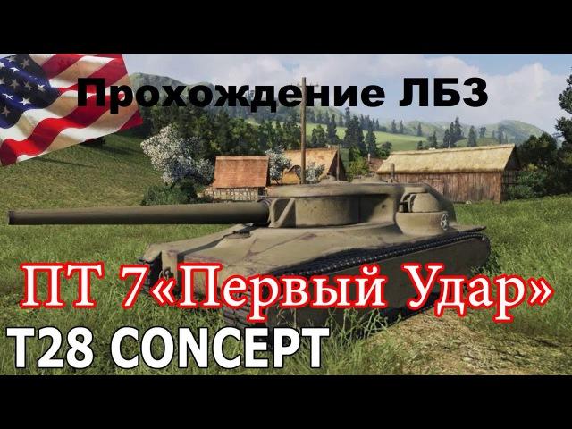 Т 28 Concept ЛБЗ. ПТ 7