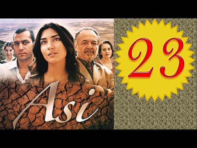 Аси Асі серия 23 Турецкий сериал