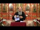 О молитве по соглашению (прот. Владимир Головин, г. Болгар) 29.09.2013