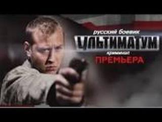 Ультиматум 2015 Русские фильмы 2015 Боевик детектив, боевик, криминал