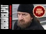 Спасайся, брат, 1,2,3,4 серия детектив, боевик, криминал, боевики 2015