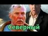 Северный поезд боевики русские 2015 новинки  , детектив, боевик, криминал